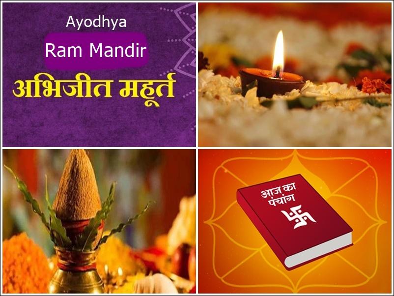 अभिजीत मुहूर्त में हुआ अयोध्या राम मंदिर का भूमिपूजन, जानिये क्यों चुना गया यह समय