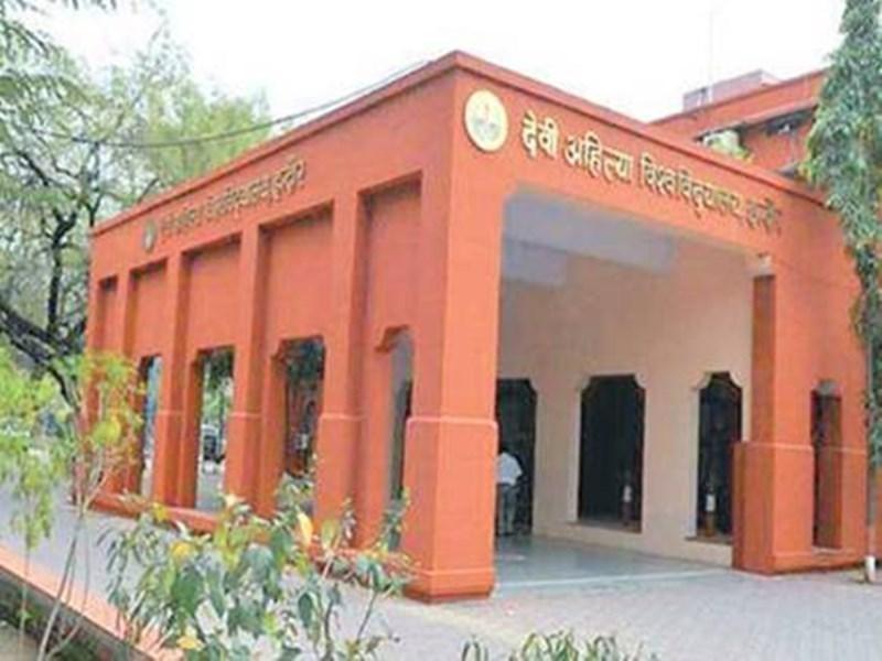 DAVV CET 2020 : डीएवीवी में प्रवेश के लिए सीईटी को लेकर फैसला आज