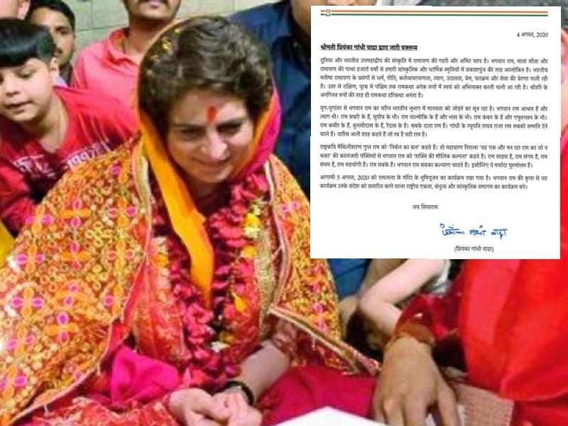 LIVE अयोध्या रामजन्मभूमि: भूमि पूजन पर प्रियंका गांधी का बयान- राम सबमें हैं, राम सबके साथ हैं