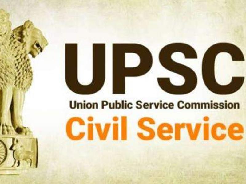 UPSC Civil Services Result 2019: यूपीएससी सिविल सेवा परीक्षा 2019 का परिणाम घोषित, प्रदीप सिंह रहे टॉपर, See Full List
