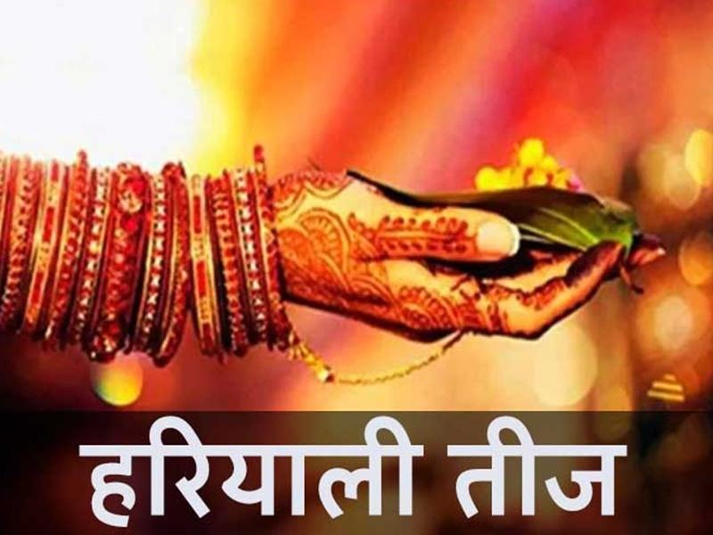 Hariyali Teej 2021: 11 अगस्त को है हरियाली तीज, जानें इस बार क्या है शुभ मुहूर्त, ऐसे करें तीज की पूजा