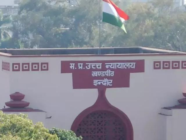 High Court Indore: जैन धर्मावलंबियों की भावनाएं आहत हो रही हैं, अनूप मंडल पर रोक लगाई जाए