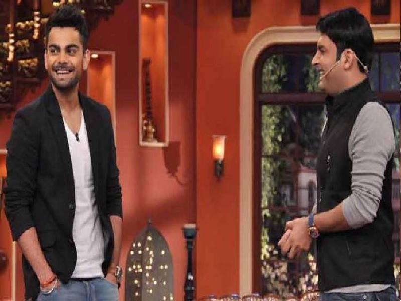 The Kapil Sharma Show देखने के लिए विराट कोहली को देने पड़े थे 3 लाख रुपए, क्रिकेटर ने खुद किया था खुलासा