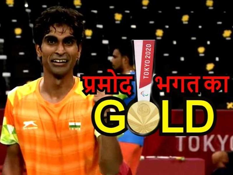 #TokyoParalympics : प्रमोद भगत ने बैंडमिंटन में बाजी मारते हुए भारत को दिलाया चौथा गोल्ड, अब तक 16 पदक