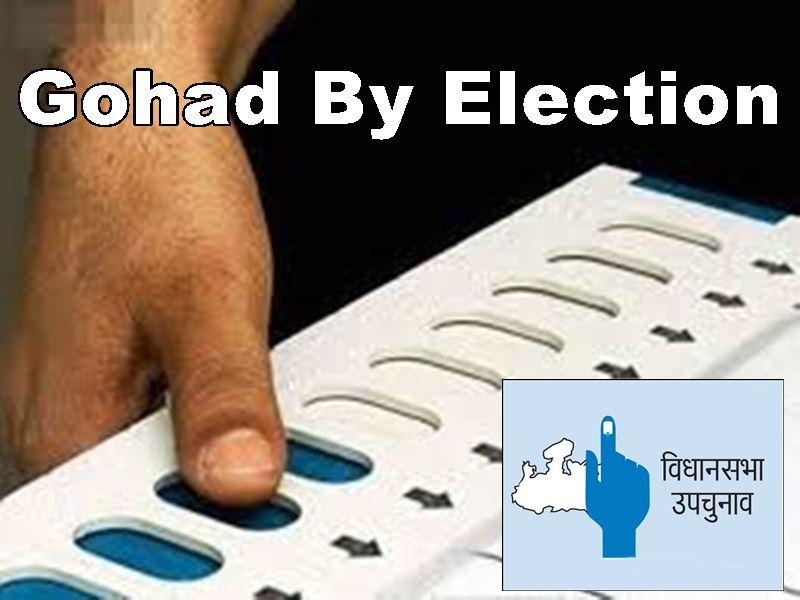 Gohad By Election: गोहद के मतदाताओं का अपना अंदाज, गैरों पर करम-अपनों पर सितम