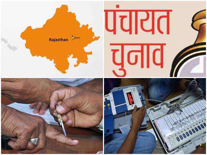 Rajasthan Panchayat Election 2020 : राजस्थान के 21 जिलों में पंचायत चुनाव के अंतिम चरण के लिए वोटिंग