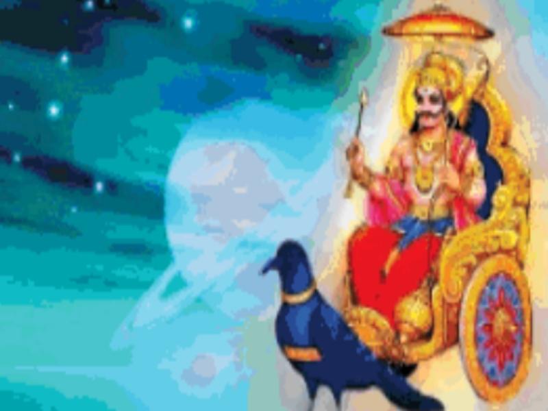 Gwalior zodiac change news: मंद गति से चलने वाले न्याय के देवता शनि 23 मई से चलेंगे वक्री चाल