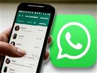 WhatsApp के इस फीचर्स से सीक्रेट मैसेज ऑटोमेटिक हो जाएंगे डिलीट