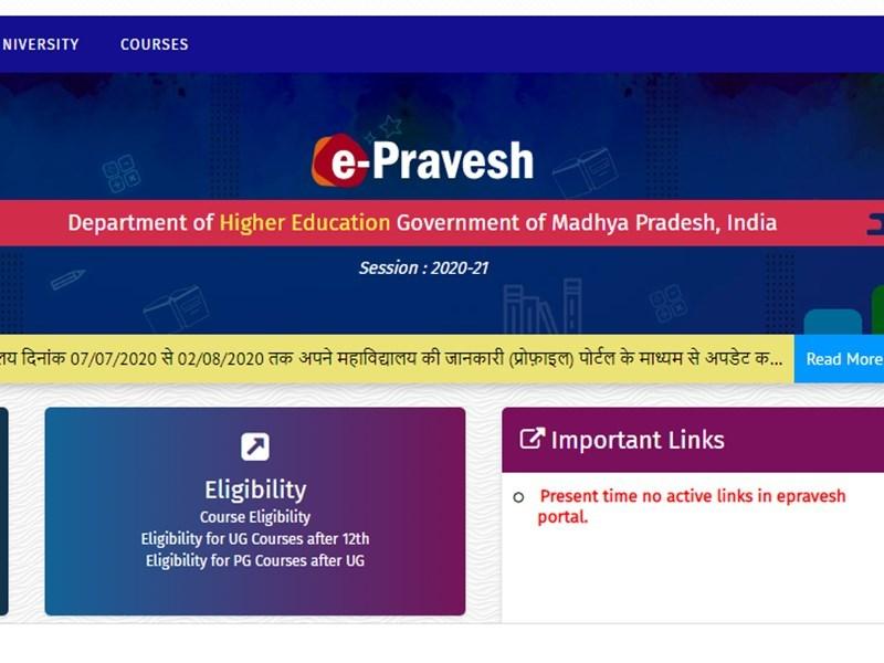 Epravesh in MP : मध्य प्रदेश के कॉलेजों में यूजी और पीजी कोर्स के लिए ऑनलाइन एडमिशन शुरू