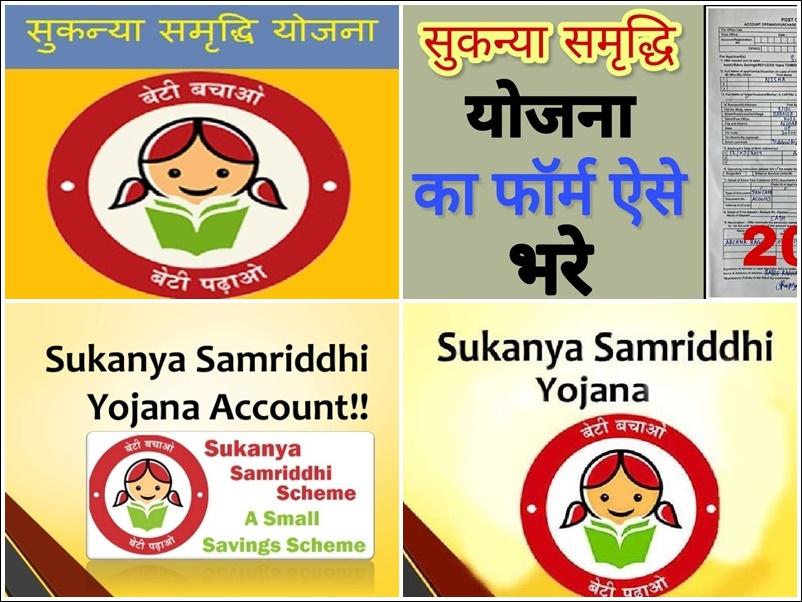 Sukanya Samriddhi Yojana सुकन्या समृद्धि योजना का फार्म ऐसे भरें लगेंगे ये डॉक्युमेंट, जानिये हर साल की ब्याज दर