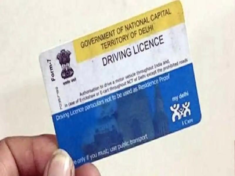 अब ड्राइविंग लाइसेंस बनवाने के लिए नहीं जाना पड़ेगा RTO, प्राइवेट कंपनियां भी जारी करेंगी DL