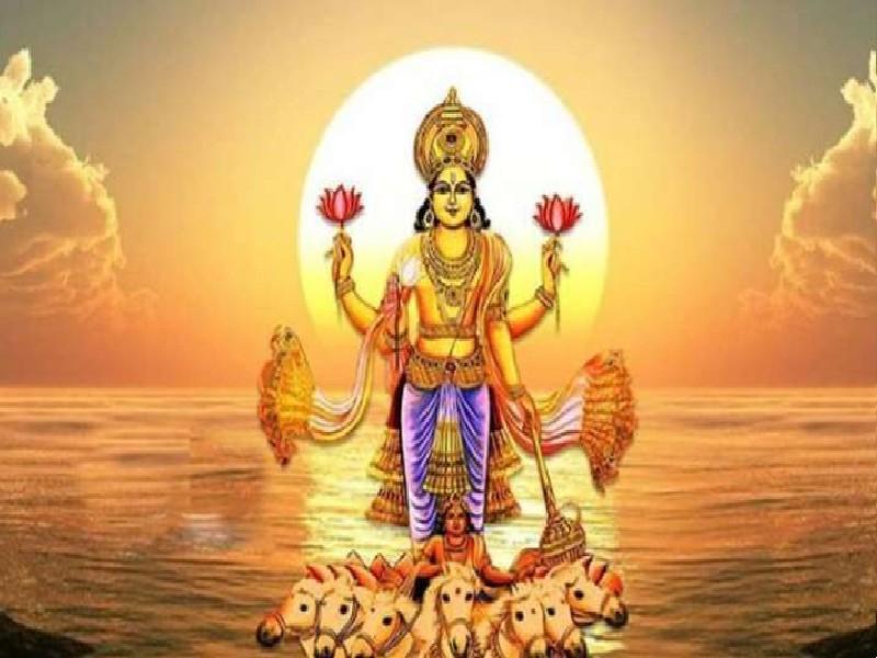 Surya Gochar 2021: सूर्य देव करने वाले हैं राशि परिवर्तन, इन 4 राशिवालों की खुल जाएगी किस्मत