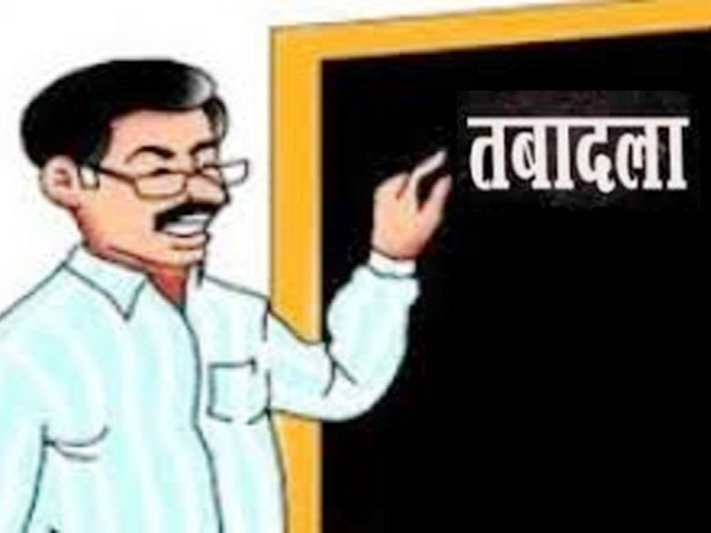 Teachers Transfer in MP: मध्य प्रदेश में शिक्षकों के तबादले के संबंध में आज शाम सीएम लेंगे निर्णय