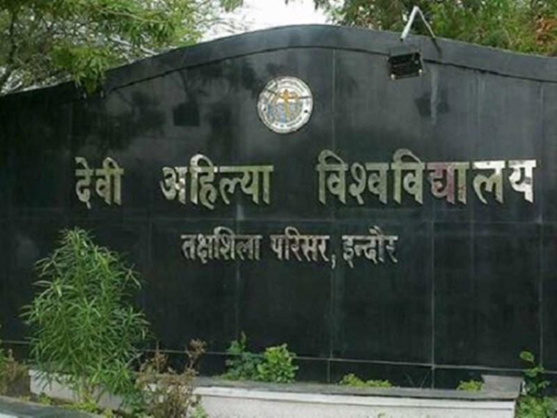 DAVV Indore News: आधा दर्जन लॉ कोर्स की आनलाइन परीक्षाएं अप्रैल से