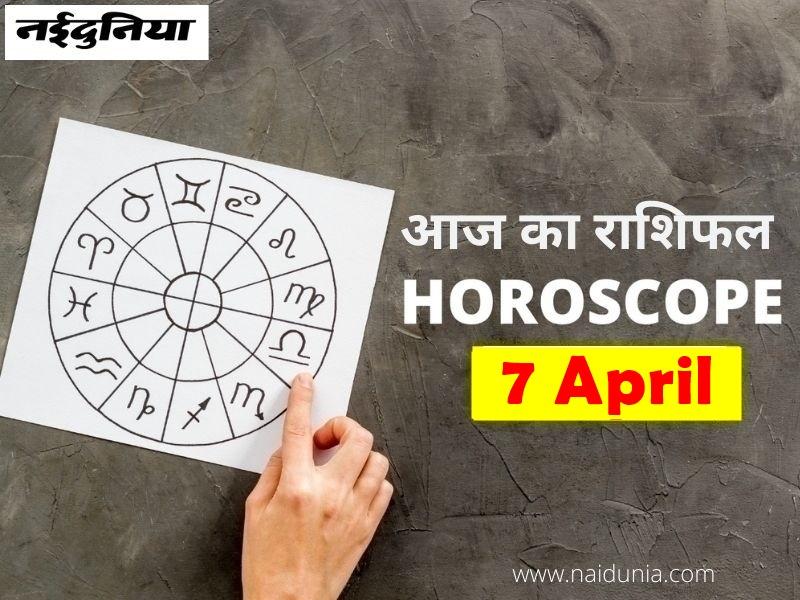 7 April Rashifal: पाप मोचिनी एकादशी पर हर प्रयास सफल होगा, संपत्ति के मामलों में सफलता मिलेगी