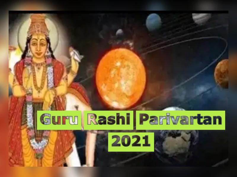 Guru Rashi Parivartan 2021: 12 साल बाद बृहस्पति कर रहे राशि परिवर्तन, मेष, मिथुन सहित इन 5 राशियों को होगा लाभ