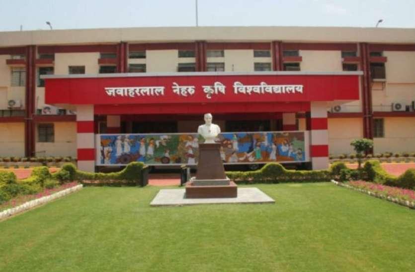 Jabalpur JNKVV News: कृषि छात्रों ने परीक्षा में फर्जीवाड़ा करने के लगाए आरोप, जांच की मांग पर अड़े