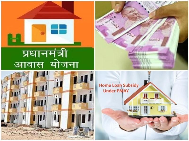PMAY: प्रधानमंत्री आवास योजना के इस फायदे में बारे में जानें, मिलेगा 2.67 लाख रुपए का लाभ