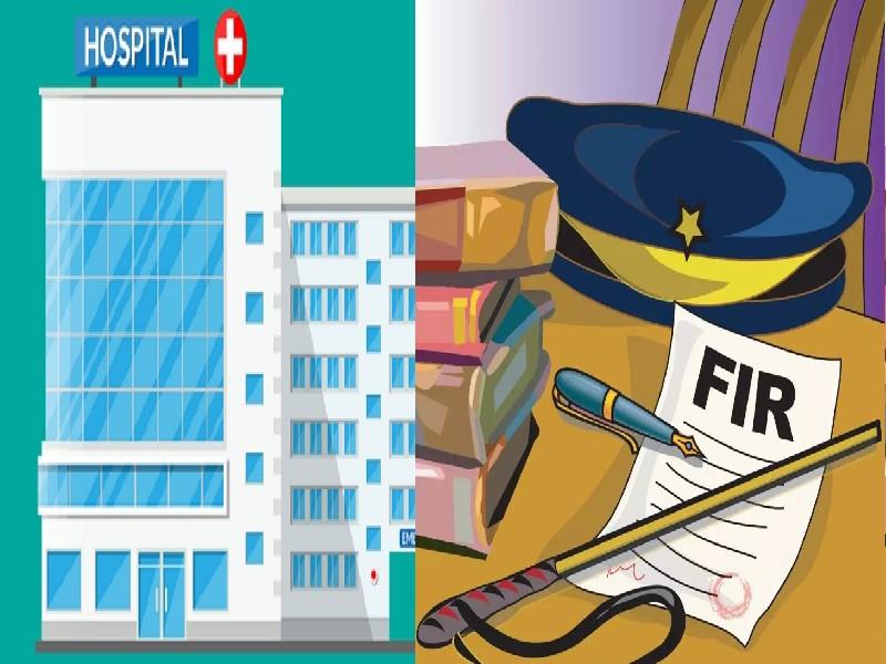 लूट खसोट पर होगी कार्रवाई: अधिक पैसा वसूलने वाले प्राइवेट अस्पतालों के खिलाफ दर्ज होगा केस, रद्द होगा लाइसेंस
