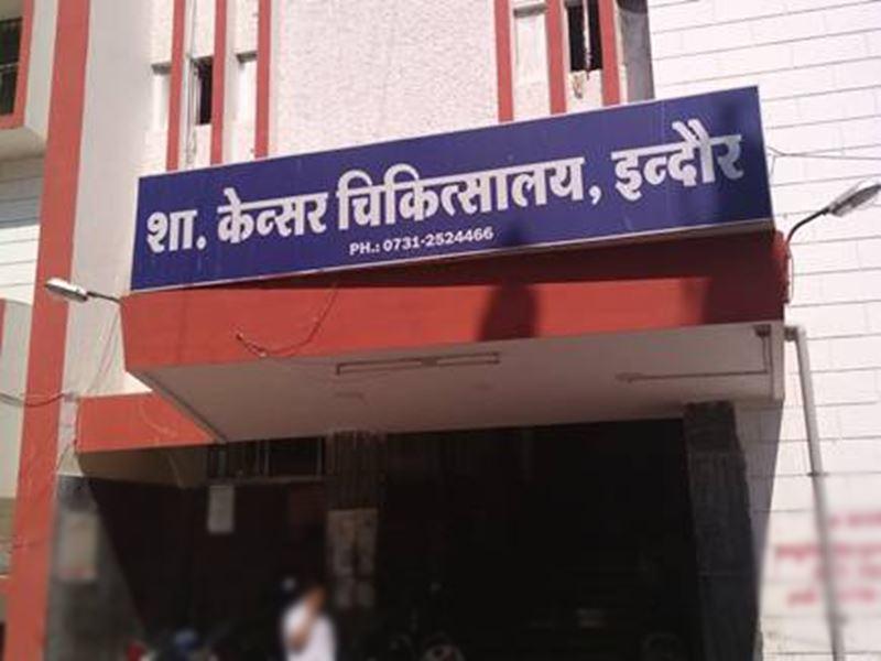Covid 19 Hospital in Indore: इंदौर के कैंसर अस्पताल में होगा कोरोना मरीजों का इलाज