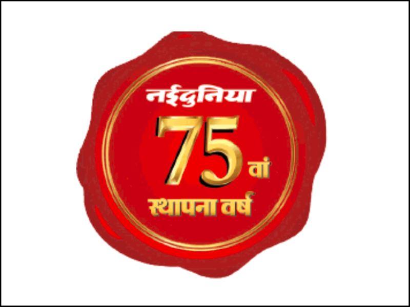 Naidunia 75th Anniversary: मुख्यमंत्री शिवराज सिंह चौहान समेत नेताओं ने कहा, विश्वास की परंपरा है नईदुनिया
