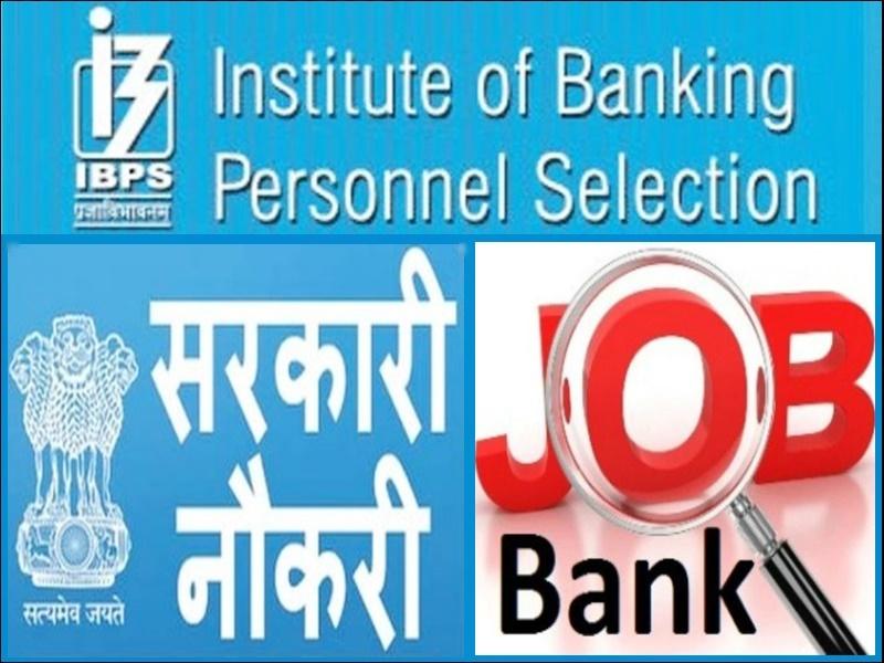 Government Jobs: सरकारी बैंक में निकली बंपर भर्ती, यहां है पूरी जानकारी