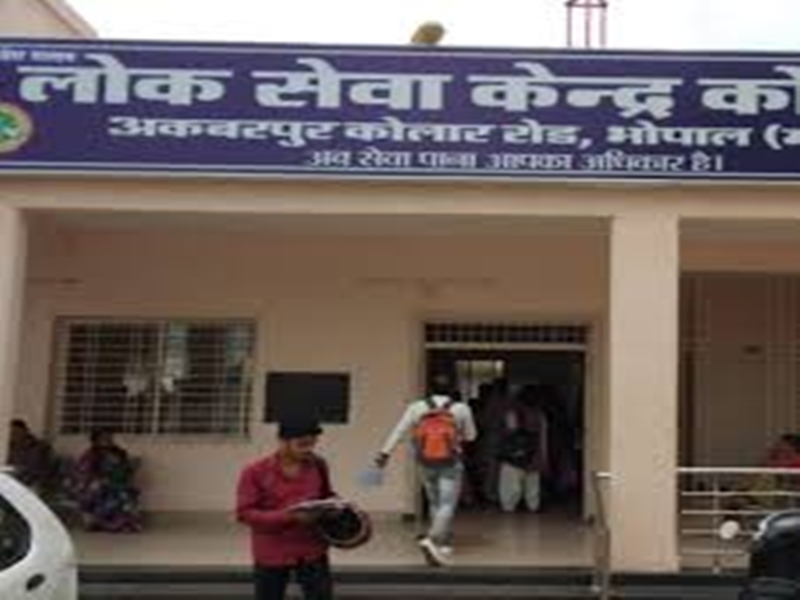 Bhopal News : मार्च में किया आवेदन निरस्त, जुलाई में दी सूचना, अब भटक रहे है आवेदक