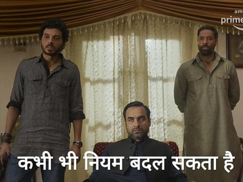 Mirzapur 2 Trailer: आ गया 'मिर्जापुर-2' जबरदस्त ट्रेलर, देखिए VIDEO, छा गए कालीन भैय्या, गुड्डू और मुन्ना