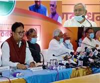 Bihar Assembly Election 2020: एनडीए में सीटों का बंटवारा, जेडीयू 122 तो बीजेपी 121 सीटों पर चुनाव लड़ेगी
