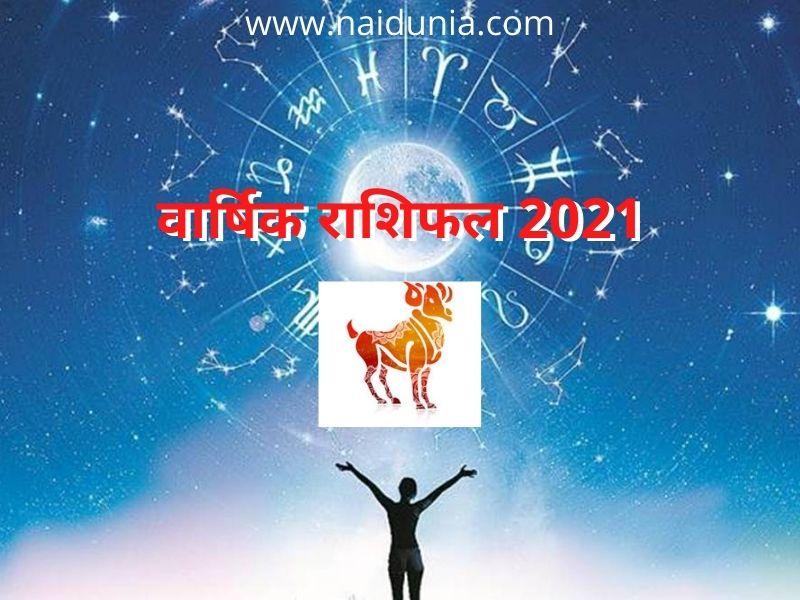 Happy New Year 2021: मेष राशि वालों के लिए प्यार की बहार लेकर आ रहा नया साल, पढ़िए वार्षिक राशिफल