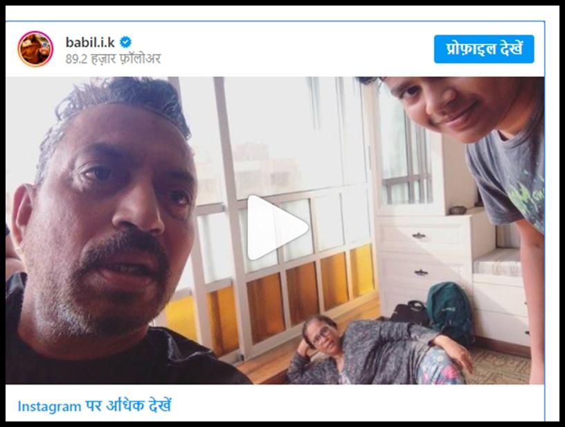 Irrfan Khan Birth Anniversary: बेटे ने याद कर शेयर किया Video, अधूरी रह गई इरफान खान की ये इच्छा
