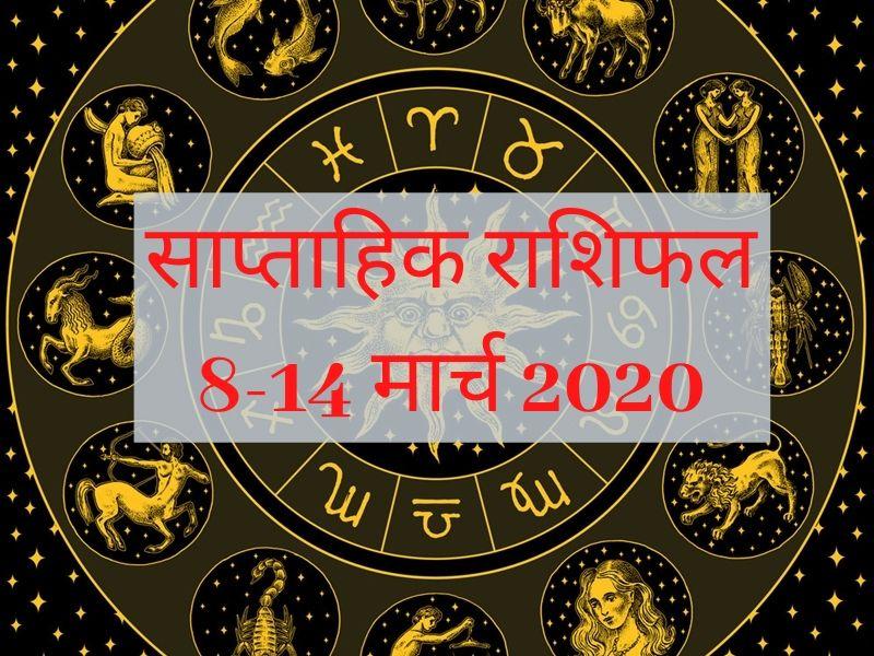 Holi Week Horoscope 8 to 14 March 2020: राशि के हिसाब से जानिए कैसी मनेगी होली, क्या है शुभ रंग