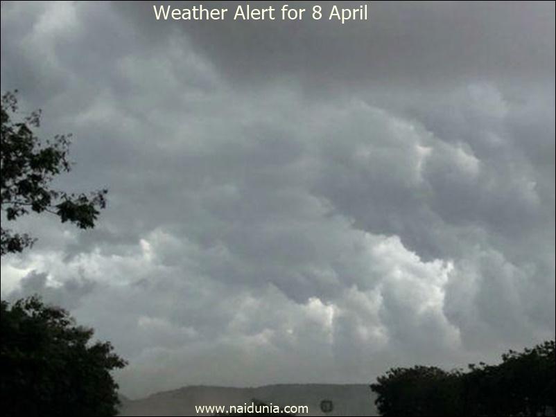 Weather Alert 8 April : बुधवार को इन 10 राज्यों में बेमौसम बारिश की संभावना, देखें सूची