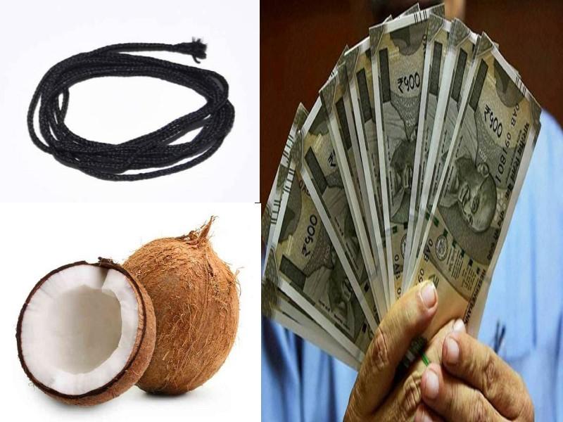 काला धागा और नारियल दूर कर देगा आपकी पैसों की किल्लत, जानिए कई छोटे उपाय जिससे चमक जाएगी किस्मत