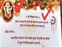 मध्य प्रदेश के मुस्लिम परिवार ने शादी के निमंत्रण में ईश्वर-अल्लाह दोनों का किया स्मरण