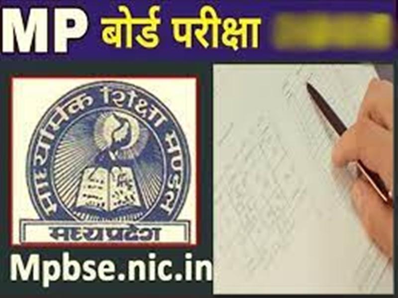 MP 10th-12th practical Exam postponed: मप्र बोर्ड की दसवीं और बारहवीं की प्रायोगिक परीक्षाएं स्थगित