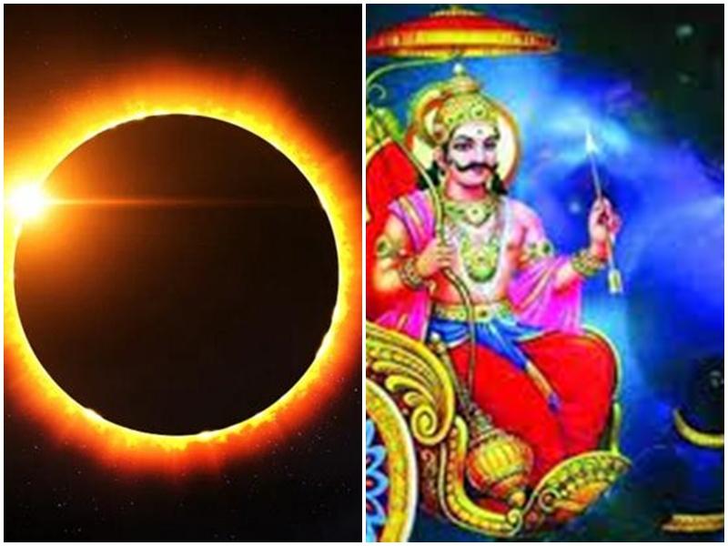 Shani Jayanti 2021: 148 साल बाद बना ऐसा योग, शनि जयंती और सूर्यग्रहण आज दोनों एक साथ