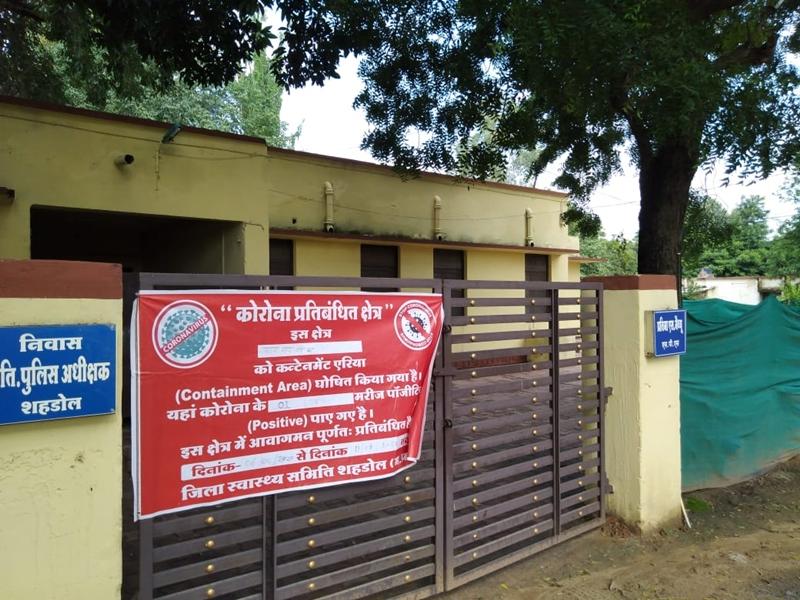 Coronavirus Shahdol News : शहडोल की एडिशनल एसपी का बंगला बना कंटेनमेंट जोन