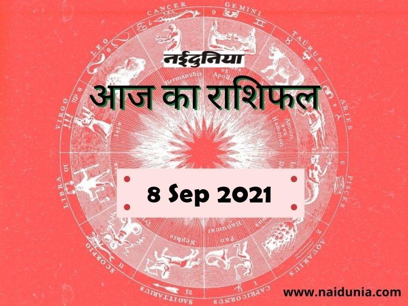 Horoscope Today Sep 8, 2021: हर काम सफल होगा, खुद को पूरी तरह फिट महसूस करेंगे