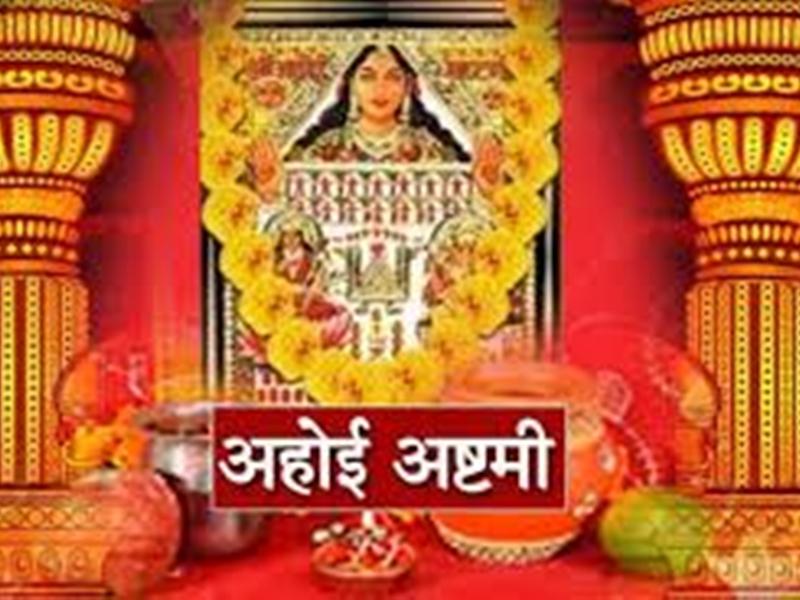 Happy Ahoi Ashtami 2020: अहोई का ये प्यारा त्योहार, जीवन में लाए खुशियां आपार, इन मैसेजेस से दें शुभकामनाएं