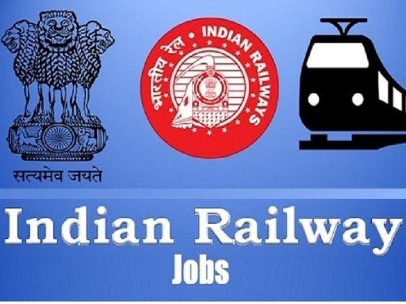 इंडियन रेलवे ने निकाली 2532 रिक्त पदों पर भर्ती, जानिए आवेदन करने की पूरी प्रक्रिया