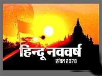 Hindu New Year: हिंदू नववर्ष 13 अप्रैल से, 90 साल बाद बन रहा अद्भुत संयोग, जानिये कैसा रहेगा नवसंवत