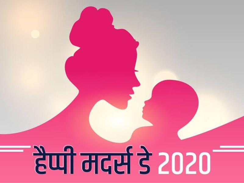 Happy Mothers Day 2021: मदर्स डे पर इस खास अंदाज में दीजिए शुभकामनाएं
