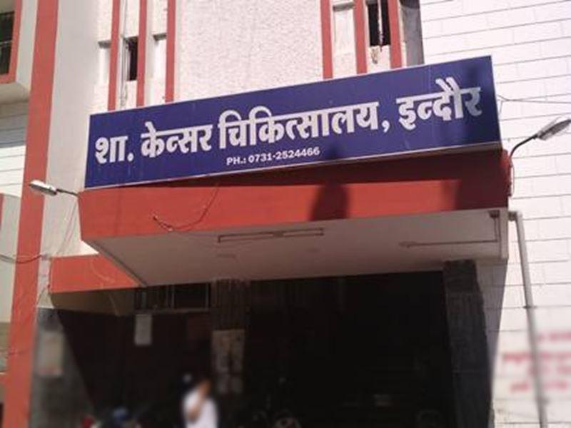 Indore News: कैंसर अस्पताल में शुक्रवार कोविड का पहला मरीज हुआ भर्ती, 83 बेड होगे उपलब्ध