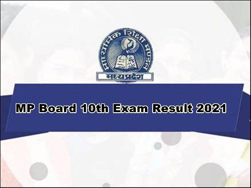 MP Board 10th Exam Result 2021: एमपी बोर्ड 10वीं के लिए कैसे होगा मूल्यांकन, तलाश रहे विकल्प