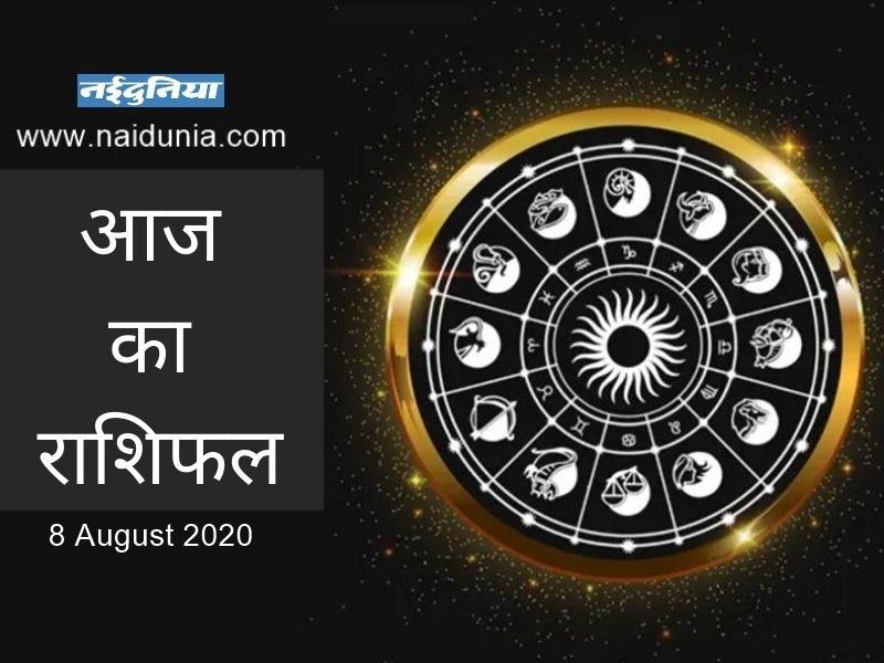 Horoscope Today 8 August 2020: दिनभर मनोरंजन में बीतेगा, उपहार या सम्मान में वृद्धि होगी