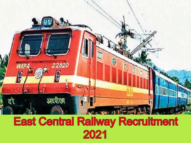 East Central Railway Recruitment 2021: पूर्व मध्य रेलवे में निकली बंपर भर्ती, 10वीं पास के लिए सुनहरा मौका