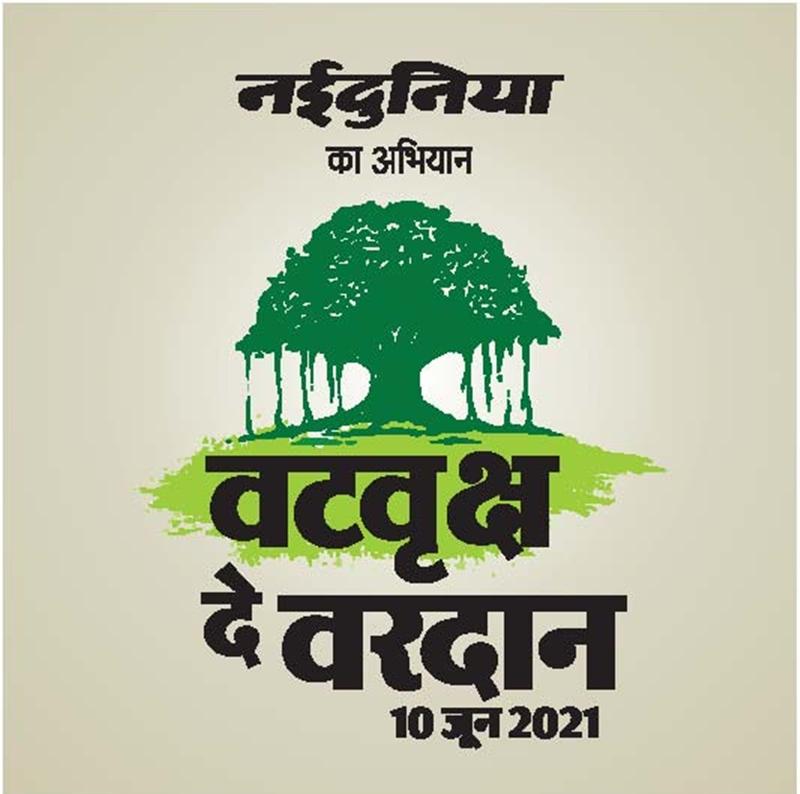 Shahdol Naidunia vatavrksh abhiyaan : वट का पौधा लगाकर आक्सीजन को सहेजने का करेंगे काम