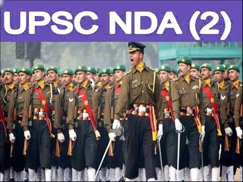 UPSC NDA Exam 2021: NDA और NA के 400 पदों पर भर्ती शुरू, 29 जून से पहले करें आवेदन