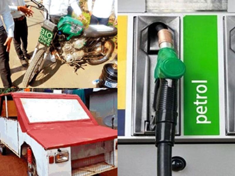 World Biofuel Day 2020 : कोयला, पेट्रोल का विकल्प खोज वाहन दौड़ाने की जुगत